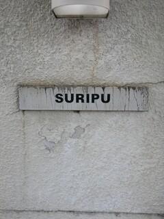 スーリープー -