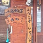 笑和 - 外観写真:入り口にある看板