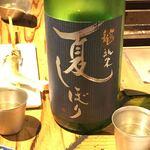 囲炉裏料理と日本酒スローフード 方舟 - 九頭龍 純米 夏しぼり