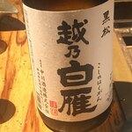 囲炉裏料理と日本酒スローフード 方舟 - 黒松 越乃白雁