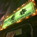 台湾料理 光春 - 昭和なネオン。