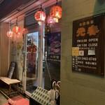 台湾料理 光春 - お店は広くなった。