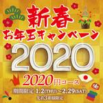 肉の権之助 - 2020円コース