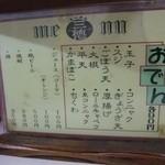 三徳ラーメン -