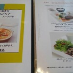 Kinosakimarinwarudokafeandoresutoranterasu - メニュー