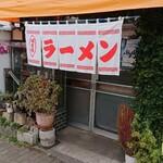 第一食堂 -