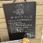 シバカリーワラ - シバカリーワラ(東京都世田谷区太子堂)メニュー