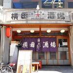 横田酒場 - お店の外観