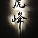 Koho - 看板