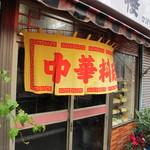 興華楼 - 東京の古い中華屋の証拠、廻り暖簾。