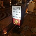会津郷土料理 楽 - 看板