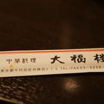 中華料理 大福楼 - 120324