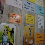 花門S - メニュー2