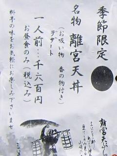 三笑亭 - ランチメニュー