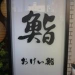 おけい鮨 本郷店 -