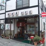 増田屋 - 高幡不動尊の門前にあります