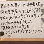 神楽坂 今井屋本店 - その他写真: