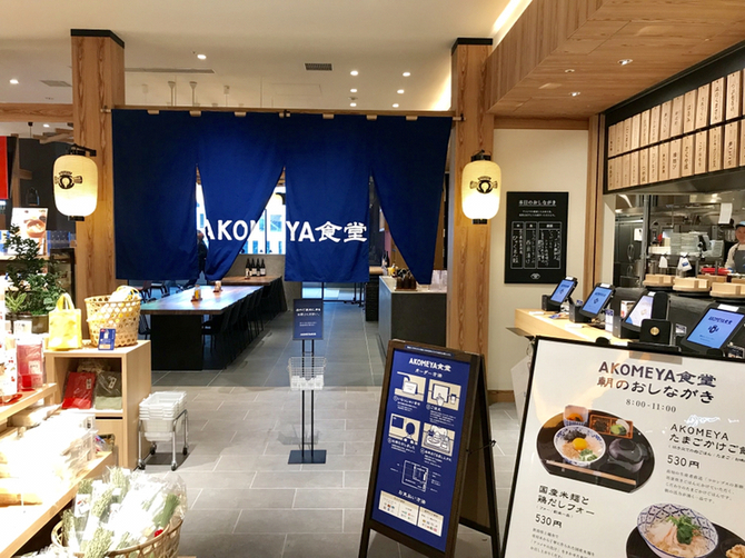 アコメヤ食堂 東急プラザ渋谷