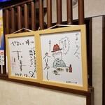 122168821 - 松重豊さんと久住昌之さんのサイン
