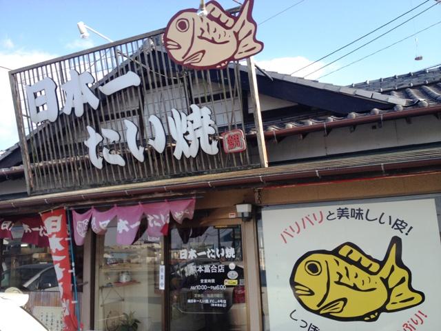 日本一たい焼き 熊本富合店