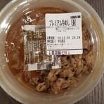 松屋 - プレミアム牛めし(並)(380円→無料)