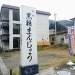 丸峰庵 - 芦ノ牧温泉街に在ります。