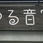 12218189 - お店の玄関:2012/03