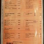 洋食&樽生ワイン しもじま亭 - メニュー