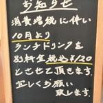 洋食&樽生ワイン しもじま亭 - (((^_^;)