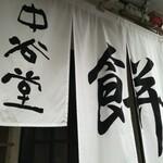 中谷堂 -