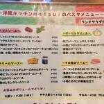 3世代で楽しめるイタリアン 「キッチンmatsui」 - メニュー