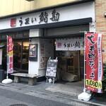 うまい鮨勘 - 大井町駅の近く