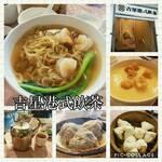 吉星港式飲茶 - 料理写真: