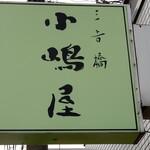 三吉橋 小嶋屋