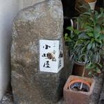 122187804 - 玄関脇の石柱:三吉橋 小嶋屋とある。