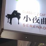 クラシックカフェ 小夜曲