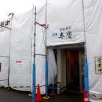 122189177 - 萬代橋の北東、ピアBandaiにある「廻転寿司・弁慶」。外装リニューアル中のようです