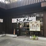 名古屋城きしめん亭 - 外観です