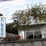 岡製麺所 - 外観写真:
