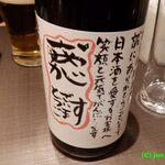 日本酒原価酒蔵 - (2019年12月)