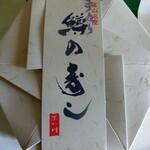 122195986 - 鱒の寿司(一段)