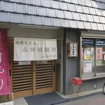 山田製麺所 - 2019年12月21日訪問