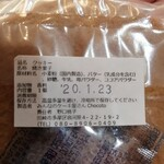 みんなのケーキ屋さん チョコット - 岡本太郎オリジナルクッキー原材料