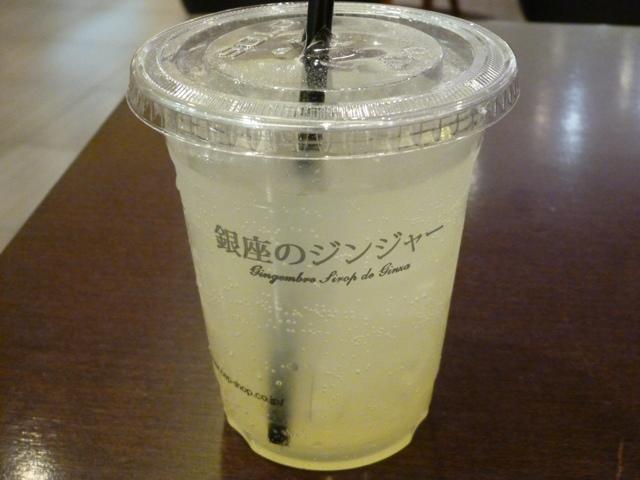 銀座のジンジャー 金沢フォーラス店