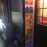 インド食堂ワナッカム -