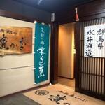 Hamanoki - 外観