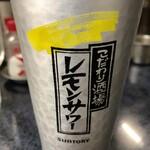 立ち飲み居酒屋 ドラム缶 - こだわり酒場のレモンサワー