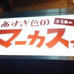 あずき色のマーカス - 久しぶり〜♪(´ε` )/