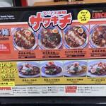 スパイス食堂サワキチ - メニュー表①