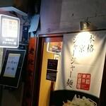 本格東京ジャージャー麺 - 中野通り沿い